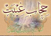 حجاب غیبت - به روز رسانی :  8:33 ع 87/4/3 عنوان آخرین نوشته : میلاد حضرت زهرا مبارک باد